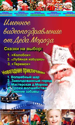 Именное новогоднее поздравление от деда Мороза