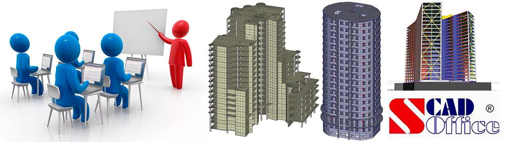 Проектирование конструкций с помощью SCAD Office